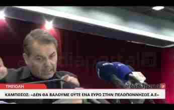 Καμπόσος : Casus belli η μείωση του ποσοστού της ΠΕΔ στην «Πελοπόννησος ΑΕ»