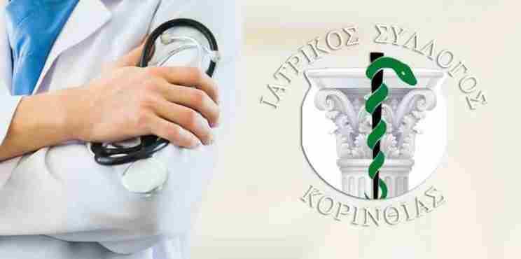 Δελτίο Τύπου του Ιατρικού Συλλόγου Κορινθίας