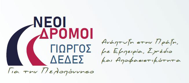 STOP στο κυβερνητικό Master Plan από το Περιφερειακό Συμβούλιο Πελοποννήσου