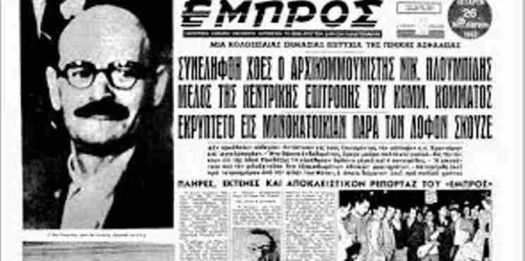 Στις 25 Νοέμβρη 1952 η Ασφάλεια ανακοινώνει τη σύλληψη του Νίκου Πλουμπίδη
