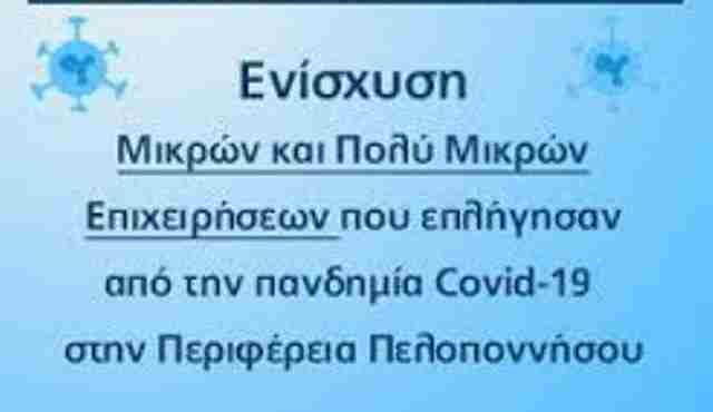 Νέα παράταση της δράσης που αφορά τη ενίσχυση επιχειρήσεων που επλήγησαν από την πανδημία Covid-19