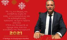 Ευχές από τον Πρόεδρο του Επιμελητηρίου Κορινθίας, κ. Παναγιώτη Πιτσάκη