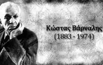 Στις 16 Δεκέμβρη 1974 έφυγε από τη ζωή ο μεγάλος ποιητής Κώστας Βάρναλης
