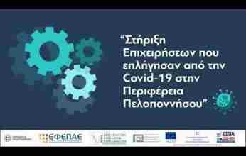 Παράταση και τροποποίηση προγράμματος που αφορά την ενίσχυση πελοπονησιακών επιχειρήσεων που επλήγησαν από την Covid-19