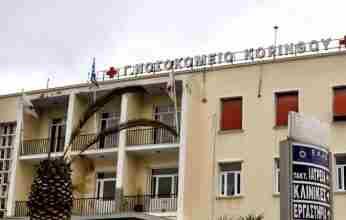 Ανακοίνωση της ΤΕ Κορινθίας του ΚΚΕ για την κατάσταση της Υγείας στο νομό