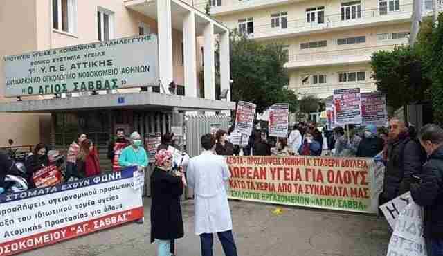 Άγιος Σάββας: «Το νοσοκομείο το έκλεισε ο κορωνοϊός ή η Διοίκηση έκλεισε τον κορωνοϊό μες στο νοσοκομείο; »