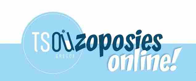 TSOUzoposies Online | Σπίτι ασφαλής να μείνεις, με παρέα να το πίνεις!
