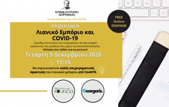 """ΝΕΟ δωρεάν webinar από το Επιμελητήριο Κορινθίας με θέμα """"Λιανικό Εμπόριο και COVID-19''"""