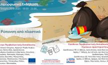 Επιμορφωτική εκδήλωση με θέμα «Ρύπανση από πλαστικά»