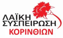Δήμος Κορινθίων: Τοποθέτηση της Λαϊκής Συσπείρωσης στο ΔΣ για το Τεχνικό Πρόγραμμα του 2021