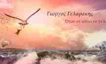 Γιώργος Γελαράκης: «Όταν σε κάνω να γελάς»