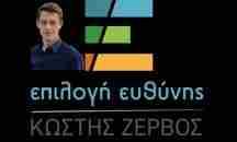 Λουτράκι: Περί «πολιτικών ακροβασιών» του δημάρχου κάνει λόγο η αντιπολίτευση