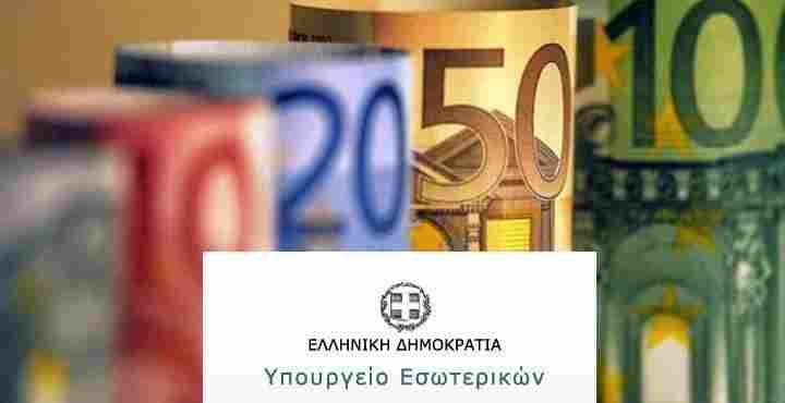Τα ποσά που θα λάβουν οι Δήμοι της Κορινθίας από την Β' κατανομή των ΚΑΠ/2021
