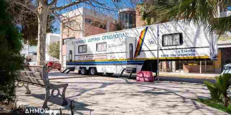 Δήμος Σικυωνίων: Πάνω από 700 γυναίκες έχουν ήδη εξεταστεί στην κινητή μονάδα του Ελληνικού Ιδρύματος Ογκολογίας