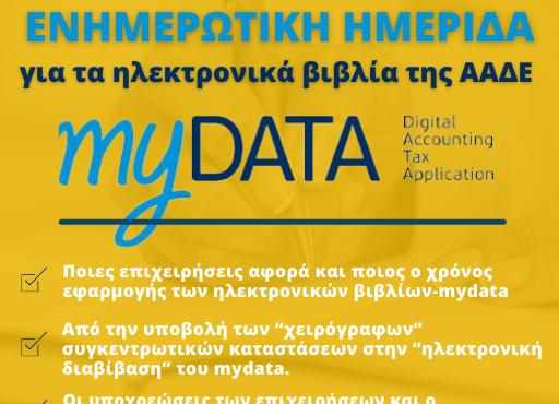"""Ενημερωτική e-ημερίδα από το Επιμελητήριο Κορινθίας  με θέμα """"Μy data, η νέα πρόκληση για τις επιχειρήσεις''"""