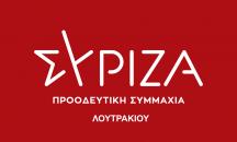 ΣΥΡΙΖΑ-ΠΣ Λουτρακίου: ΟΧΙ στην υφαρπαγή του ιαματικού μας πλούτου
