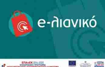 Ξεκινά η υποβολή των αιτήσεων χρηματοδότησης για τη δράση e-Λιανικό