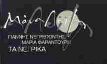 Στις 20 Φλεβάρη 1967 ο Μάνος Λοΐζος παρουσιάζει στο Δημοτικό Θέατρο Πειραιά τα «Νέγρικα»