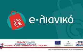 Επιμελητήριο Κορινθίας: Διαδικτυακή ενημερωτική εκδήλωση για τη νέα δράση του ΕΠΑνΕΚ «e-λιανικό»