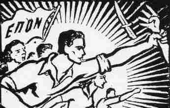 Λουτράκι: Εκδήλωση τιμής και μνήμης για την ίδρυση της ΕΠΟΝ
