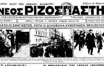 Ο ματωμένος Φλεβάρης του 1933 στη Θεσσαλονίκη