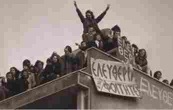 21 Φεβρουαρίου 1973: Φουντώνει το φοιτητικό κίνημα – Η κατάληψη της Νομικής
