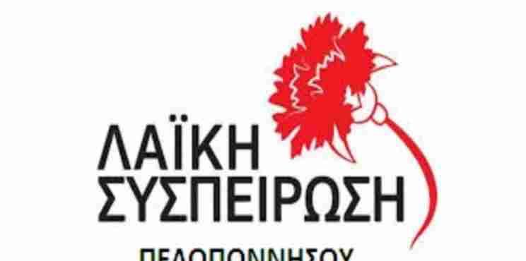 Λαϊκή Συσπείρωση Πελοποννήσου: «Έχει δίκιο ο κ. Τατούλης»