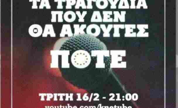 Αύριο η μεγάλη διαδικτυακή συναυλία ενάντια στον «τρομονόμο» στην Τέχνη