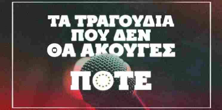Η μεγάλη συναυλία της ΚΝΕ ενάντια στη λογοκρισία (VIDEO)