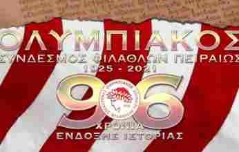 Στις 10 Μαρτίου 1925 «γεννήθηκε» ο Ολυμπιακός