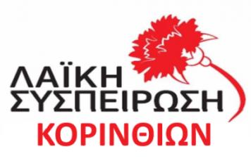 Λαϊκή Συσπείρωση Κορινθίων: Η μόνιμη και σταθερή δουλειά με δικαιώματα δεν συζητιέται στο «σοβαρό δημοτικό συμβούλιο»