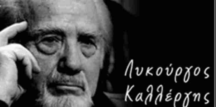 Σαν σήμερα στις 7 Μαρτίου 1914 γεννήθηκε ο μεγάλος ηθοποιός Λυκούργος Καλλέργης,
