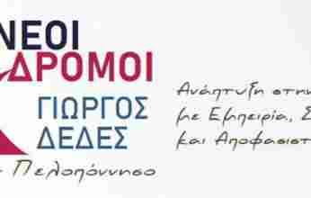 ΠεΣυ Πελοποννήσου: «ΟΧΙ» στον αντιδημοκρατικό εκλογικό νόμο της κυβέρνησης για την Αυτοδιοίκηση