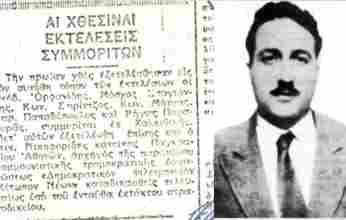 ΕΕΔΥΕ: 70 χρόνια από τη δολοφονία του Νίκου Νικηφορίδη
