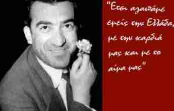 Νίκος Μπελογιάννης: «Έτσι αγαπάμε εμείς την Ελλάδα, με την καρδιά μας και με το αίμα μας…»