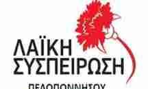 Επερώτηση της Λαϊκής Συσπείρωσης για τα μέτρα αντιπυρικής προστασίας στην Περιφέρεια Πελοποννήσου