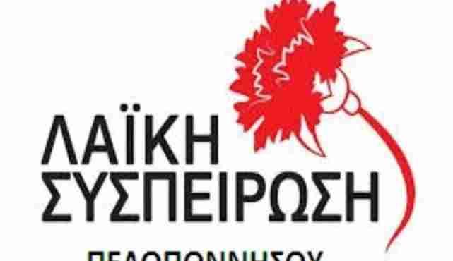 Λαϊκή Συσπείρωση Πελοποννήσου: Διεκδικούν από την Περιφέρεια 700.000 ευρώ για αυτά που… θα έπαιρναν!!!