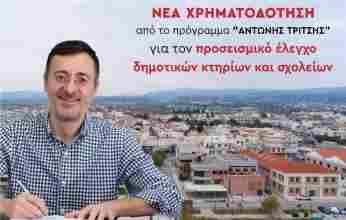 Δήμος Σικυωνίων: Νέα χρηματοδότηση για τον προσεισμικό έλεγχο σε σχολεία και δημοτικά κτήρια