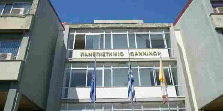 Πανεπιστήμιο Ιωαννίνων: Παράδειγμα δημοκρατίας και ακαδημαϊκού ήθους