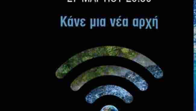 Στις 27 Μαρτίου ο Δήμος Λουτρακίου ενώνει την φωνή του στην «Ώρα της Γης » για τη φύση!