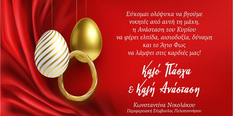 Πασχαλινές ευχές της Περιφερειακής Συμβούλου  Ντίνας Νικολάκου