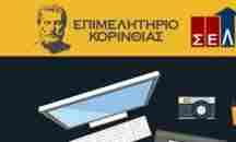 """Νέα ενημερωτική ημερίδα με θέμα """"Ψηφιακές τεχνολογίες και κατανάλωση, οικονομία και ανταγωνισμός"""""""
