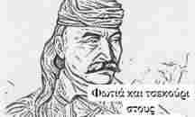 Α ρε Γέρο του Μοριά, τι σου επιφύλασε ο Νίκας…