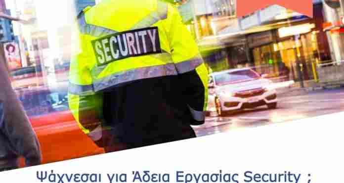 Πιστοποίηση Προσωπικού Ιδιωτικής Ασφάλειας (Security) από το ΚΕΚ του Επιμελητηρίου Κορινθίας