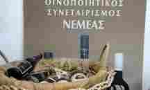 Το ΚΚΕ κατέθεσε ως αναφορά στη Βουλή επιστολή του Οινοποιητικού Συνεταιρισμού Νεμέας, ζητώντας να ικανοποιηθούν τα αιτήματά του