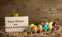Ο kavos news σας εύχεται Καλή Ανάσταση