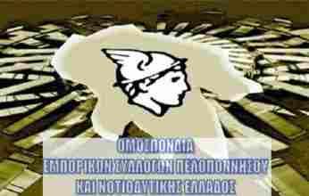 «Οι πολυεθνικές διατάζουν και η κυβέρνηση νομοθετεί» – Μένεα των εμπόρων της Πελοποννήσου κατά της κυβέρνησης