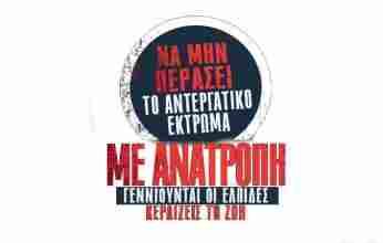 Κόρινθος: Ανοιχτή συγκέντρωση του ΚΚΕ ενάντια στο νέο εργασιακό νομοσχέδιο