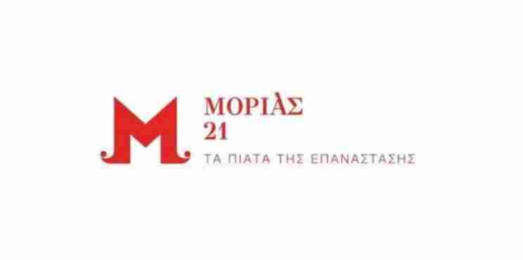 Το Επιμελητήριο Κορινθίας συμμετέχει στην γαστρονομική πρωτοβουλία «Τα Πιάτα της Επανάστασης»
