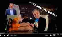 Χριστόφορος Ζαραλίκος: «#STASOU_MYGDALA» (video)